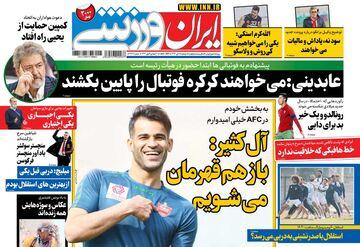 روزنامه ایران ورزشی| آل کثیر: باز هم قهرمان میشویم