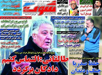 روزنامه شوت| طالقانی: التماس کنیم دادکان برگردد
