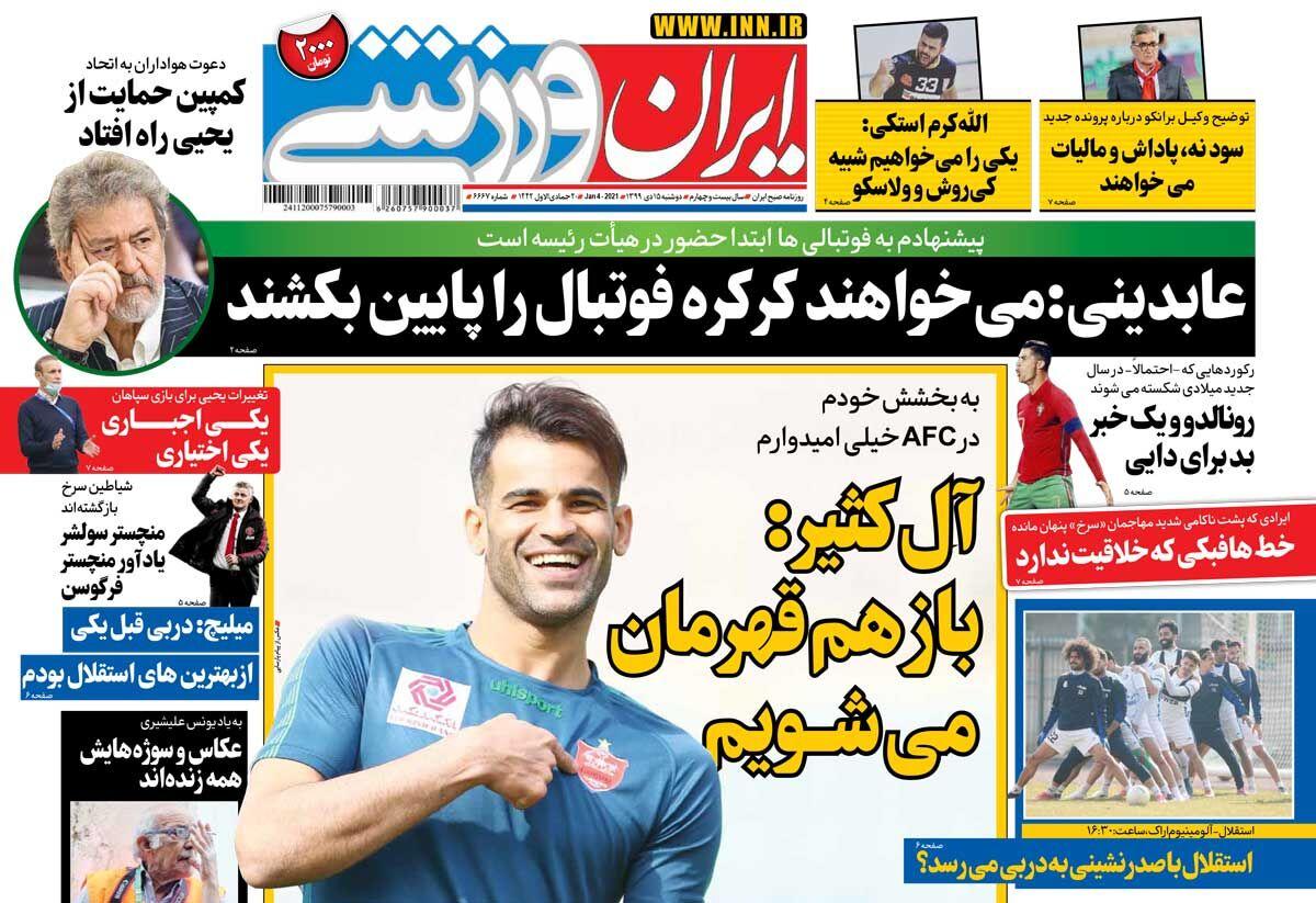 جلد روزنامه ایران ورزشی دوشنبه ۱۳۹۹/۱۰/۱۵