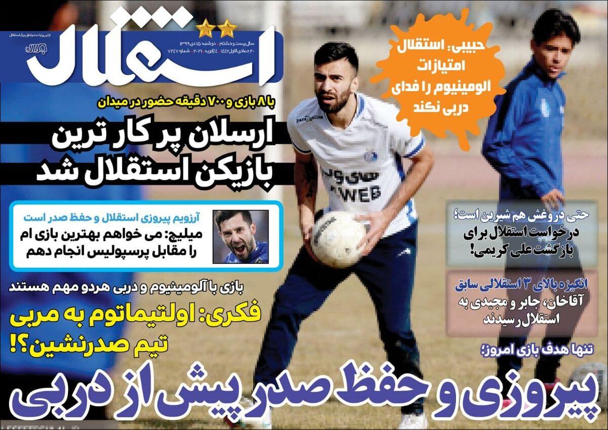 جلد روزنامه استقلال جوان دوشنبه ۱۳۹۹/۱۰/۱۵