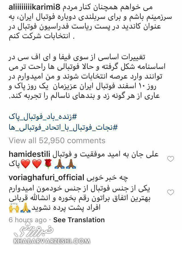 واکنش وریا غفوری به نامزدی علی کریمی در انتخابات فدراسیون
