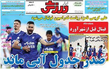 روزنامه ابرار ورزشی| صدر جدول آبی ماند