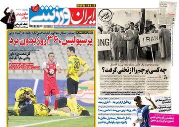 روزنامه ایران ورزشی| پرسپولیس، ۳۶ روز بدون برد