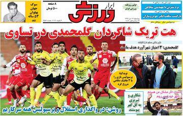 روزنامه ابرار ورزشی| هتتریک شاگردان گلمحمدی در تساوی