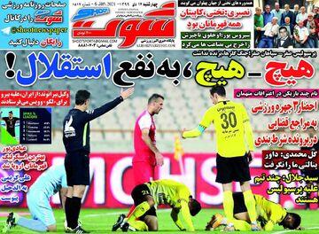 روزنامه شوت| هیچ - هیچ، به نفع استقلال!
