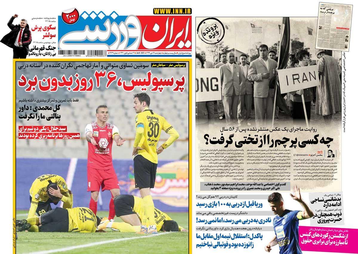 جلد روزنامه ایران ورزشی چهارشنبه ۱۳۹۹/۱۰/۱۷
