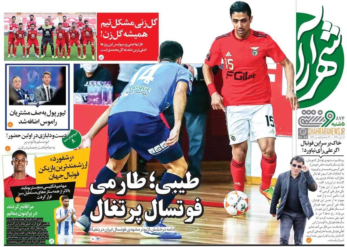 جلد ورزشی روزنامه شهرآرا پنجشنبه ۱۳۹۹/۱۰/۱۸