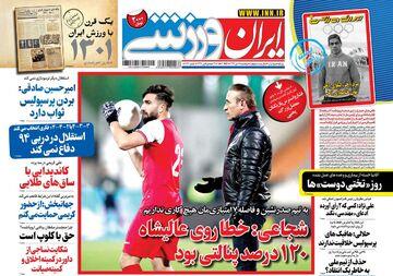 روزنامه ایران ورزشی| شجاعی: خطا روی عالیشاه ۱۲۰ درصد پتالتی بود