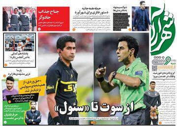 روزنامه شهرآرا ورزشی| از سوت تا «سئول»
