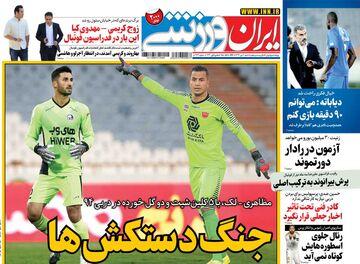 روزنامه ایران ورزشی| جنگ دستکشها