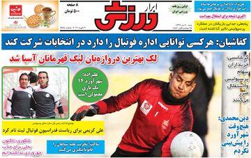 روزنامه ابرار ورزشی| کفاشیان: هرکس توانایی اداره فوتبال را دارد در انتخابات شرکت کند