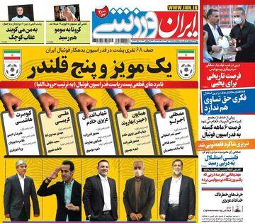 روزنامه ایران ورزشی| یک مویز و پنج قلندر