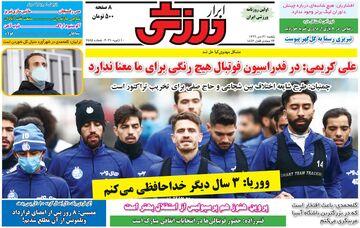 روزنامه ابرار ورزشی| علی کریمی: در فدراسیون فوتبال هیچ رنگی برای ما معنا ندارد