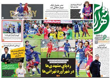 روزنامه شهرآرا ورزشی| رد پای مشهدیها در شهرآورد تهرانیها