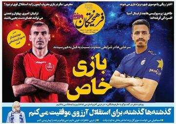 روزنامه فرهیختگان ورزشی| شفر: گذشتهها گذشته، برای استقلال آرزوی موفقیت میکنم