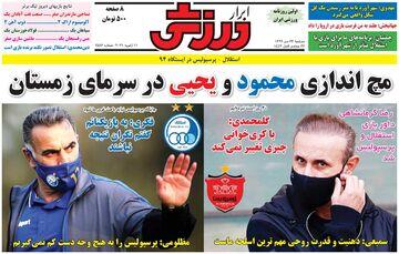 روزنامه ابرار ورزشی| مچاندازی محمود و یحیی در سرمای زمستان