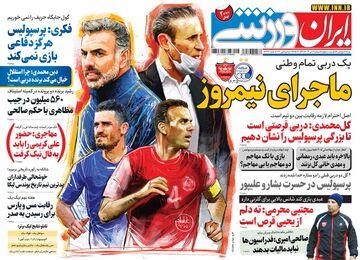 روزنامه ایران ورزشی| ماجرای نیمروز