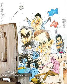 کارتون| دسته دست یحیی و محمود