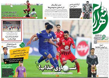 روزنامه شهرآرا ورزشی| تساوی جذاب!