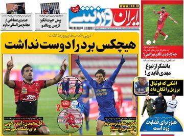 روزنامه ایران ورزشی| هیچکس برد را دوست نداشت