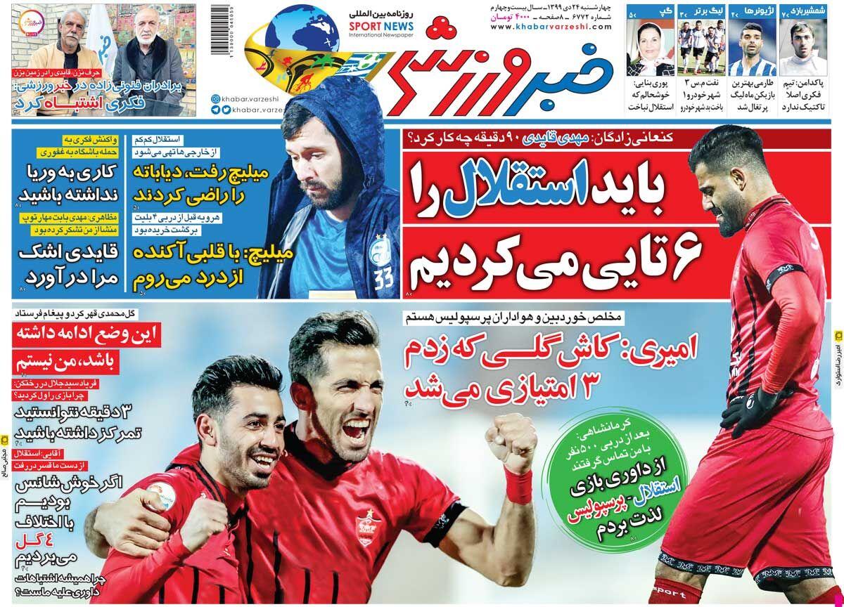 جلد روزنامه خبر ورزشی چهارشنبه ۲۴ دی ۱۳۹۹