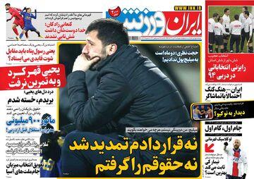 روزنامه ایران ورزشی| نه قراردادم تمدید شد نه حقوقم را گرفتم