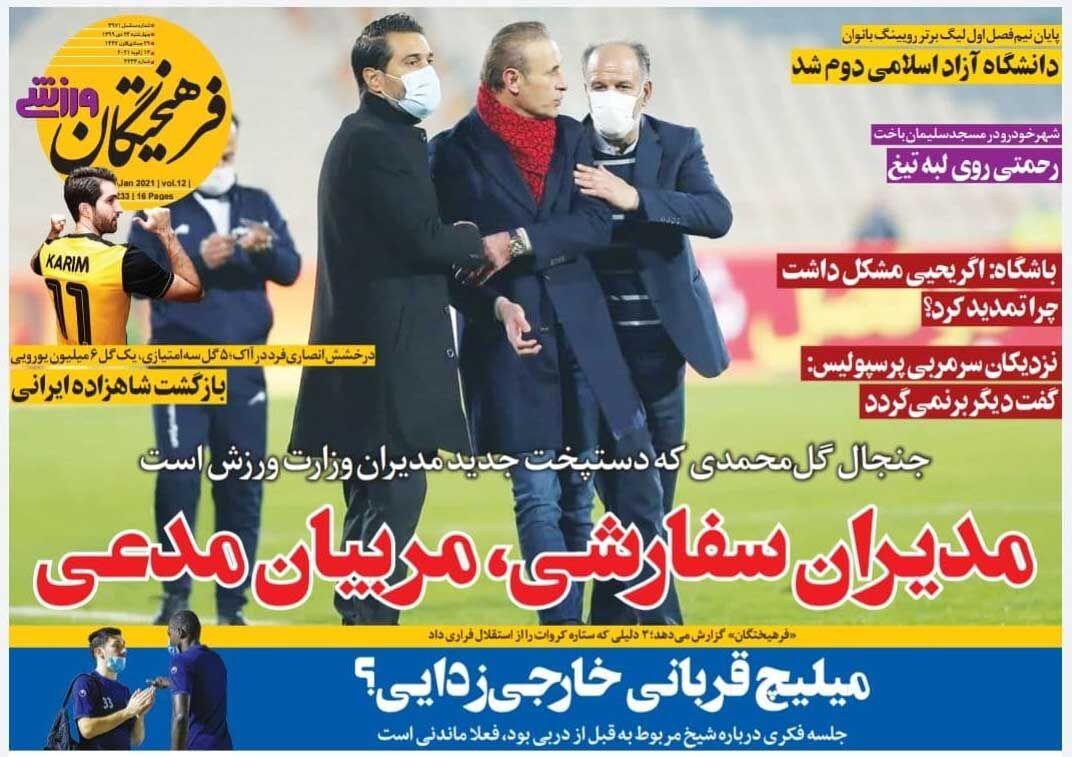 جلد روزنامه فرهیختگان ورزشی چهارشنبه ۲۴ دی