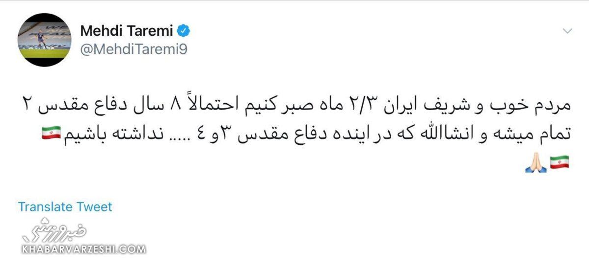 توییت مهدی طارمی درباره شرایط اقتصادی ایران