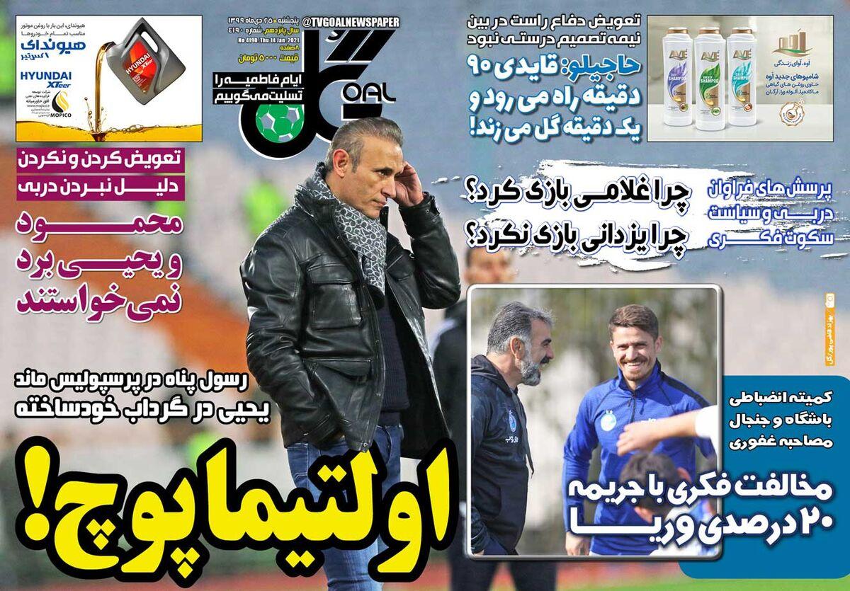 جلد روزنامه گل پنجشنبه ۲۴ دی