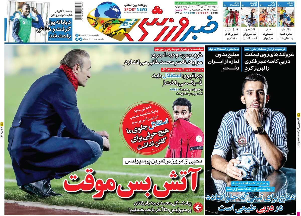 جلد روزنامه خبر ورزشی پنجشنبه ۲۵ دی