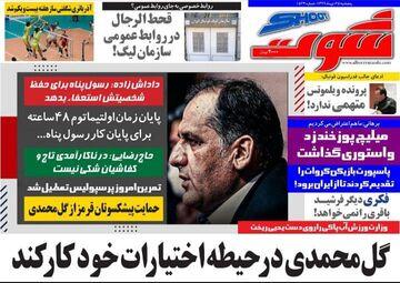 روزنامه شوت| گلمحمدی در حیطه اختیارات خود کار کند