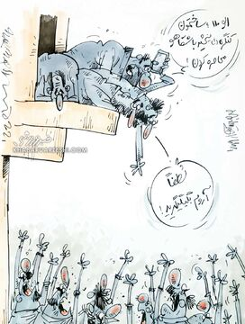 کارتون| لطفا آروم بگیگیگیرید!