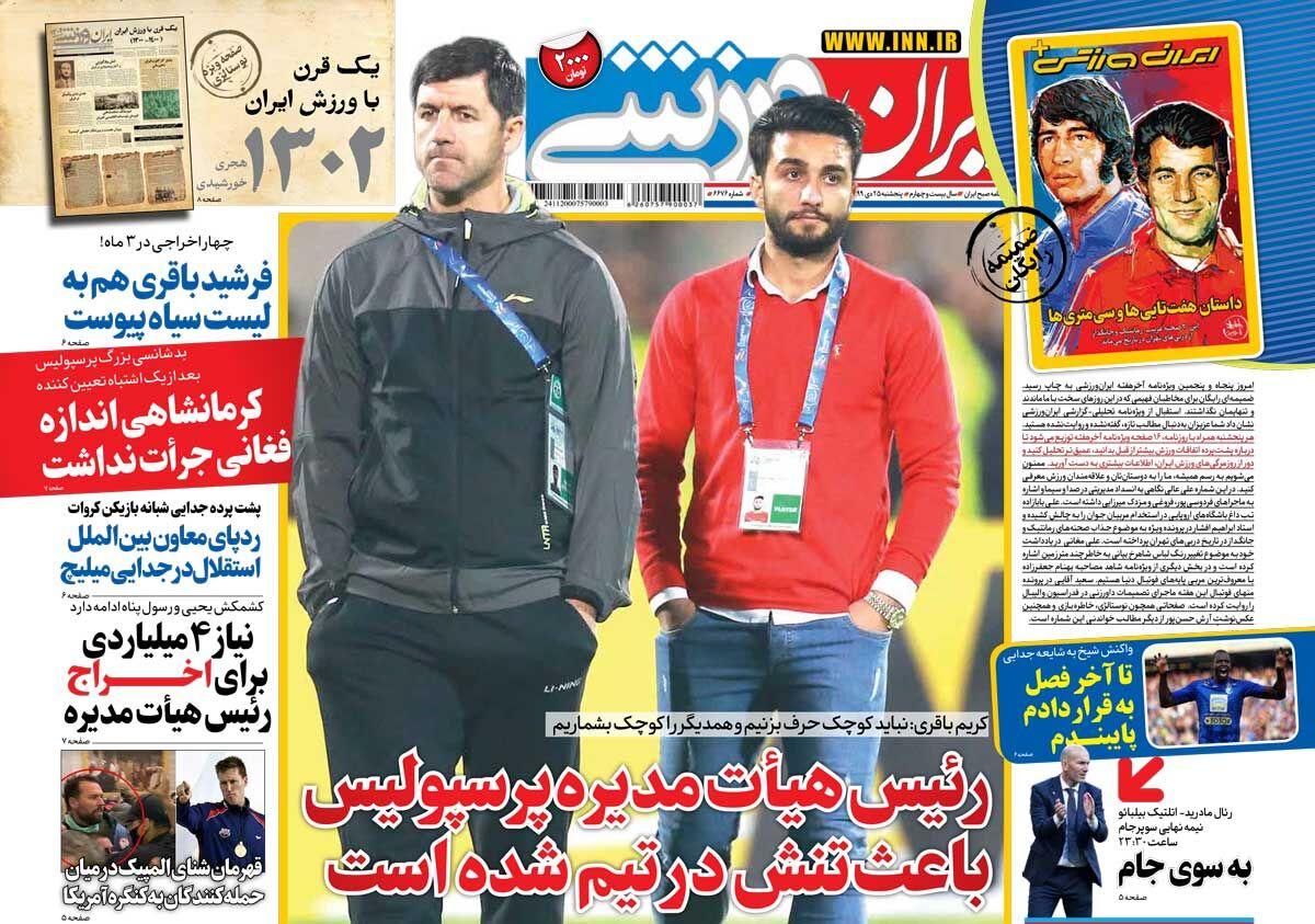 جلذ روزنامه ایران ورزشی پنجشنبه ۲۵ دی