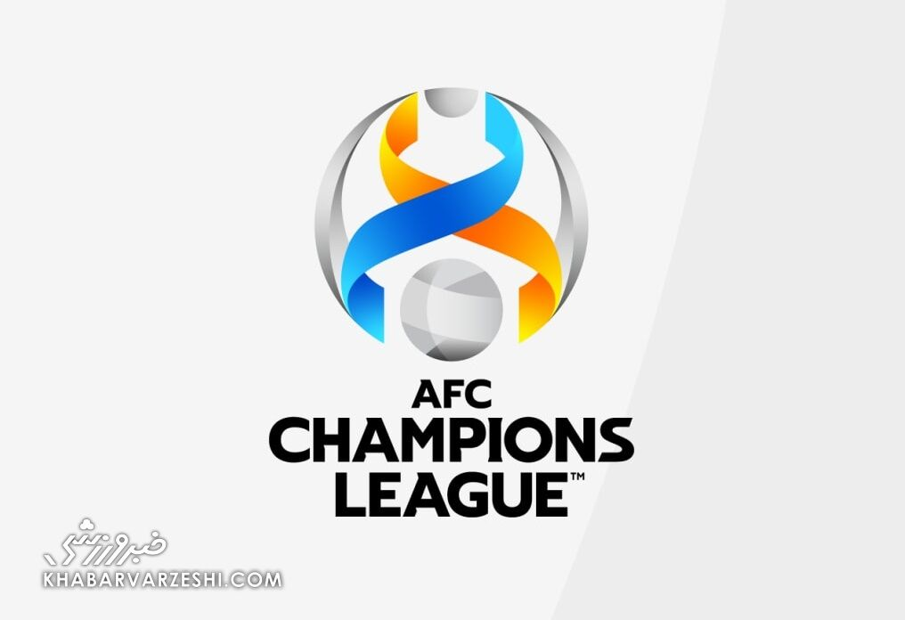 AFC شرط جدید گذاشت/ لیگ قهرمانان به تعویق میافتد؟
