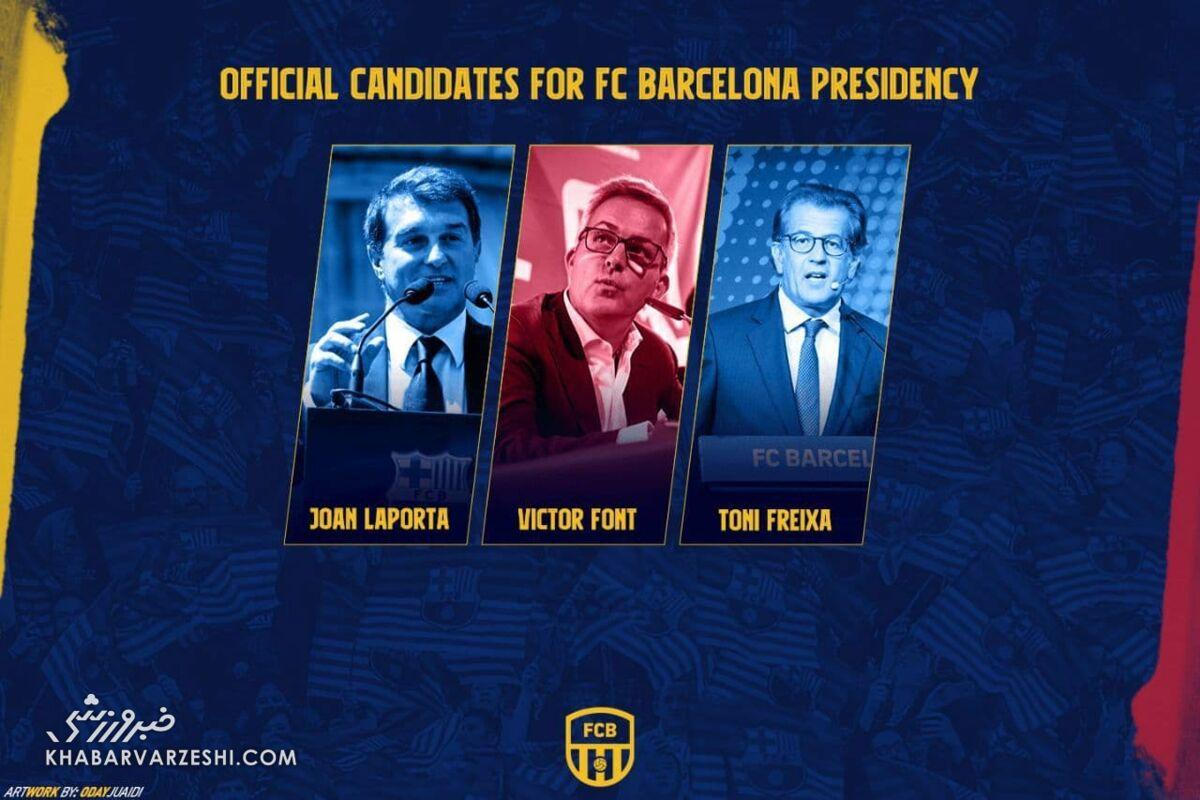 انتخابات بارسلونا لغو شد!
