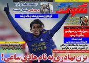 روزنامه شوت| بزنبهادری به نام هادی ساعی!