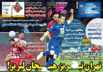 روزنامه گل| تهران تبریز، هیجان لبریز!