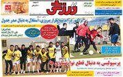 روزنامه ابرار ورزشی| تراکتور در اندیشه تکرار پیروزی، استقلال به دنبال صدر جدول