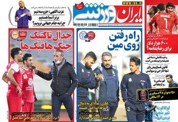 روزنامه ایران ورزشی| راه رفتن روی مین
