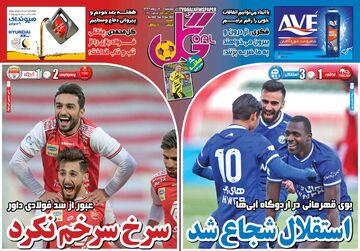 روزنامه گل| استقلال شجاع شد