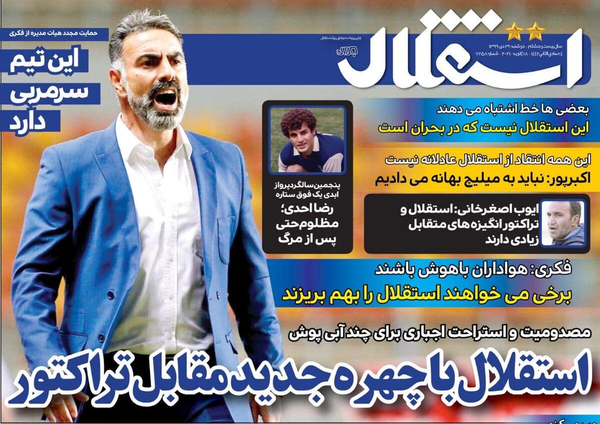 جلد روزنامه استقلال جوان دوشنبه ۲۹ دی