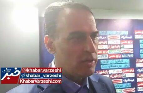 ویدیو| سعید آذری: از عملکرد بازیکنان راضی نیستم