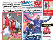 روزنامه ایران ورزشی| انتقام شیرین فینال جام حذفی