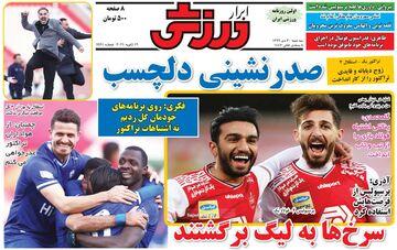 روزنامه ابرار ورزشی| صدرنشینی دلچسب