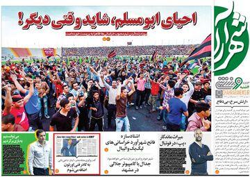 روزنامه شهرآرا ورزشی| احیای ابومسلم، شاید وقتی دیگر!