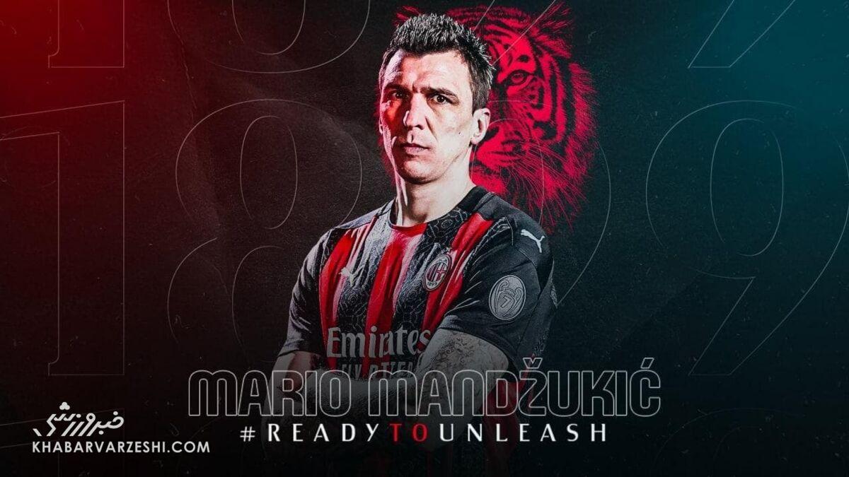 ماریو مانژوکیچ رسماً به میلان پیوست