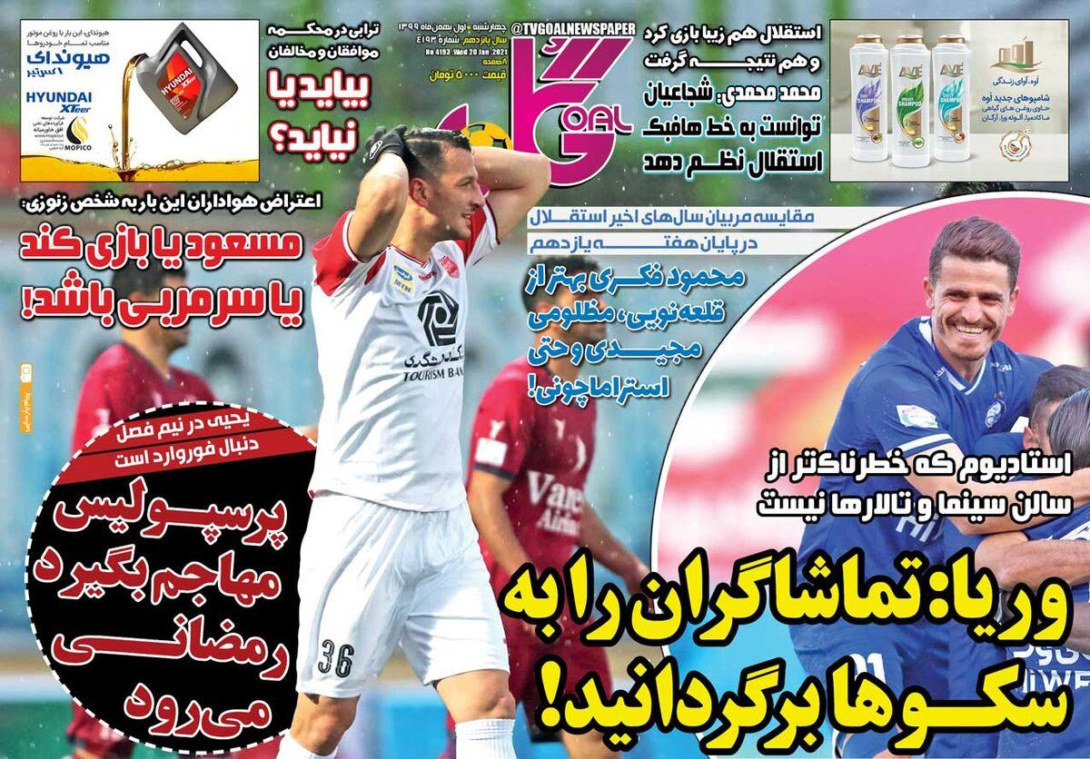 جلد روزنامه گل چهارشنبه ۱ بهمن