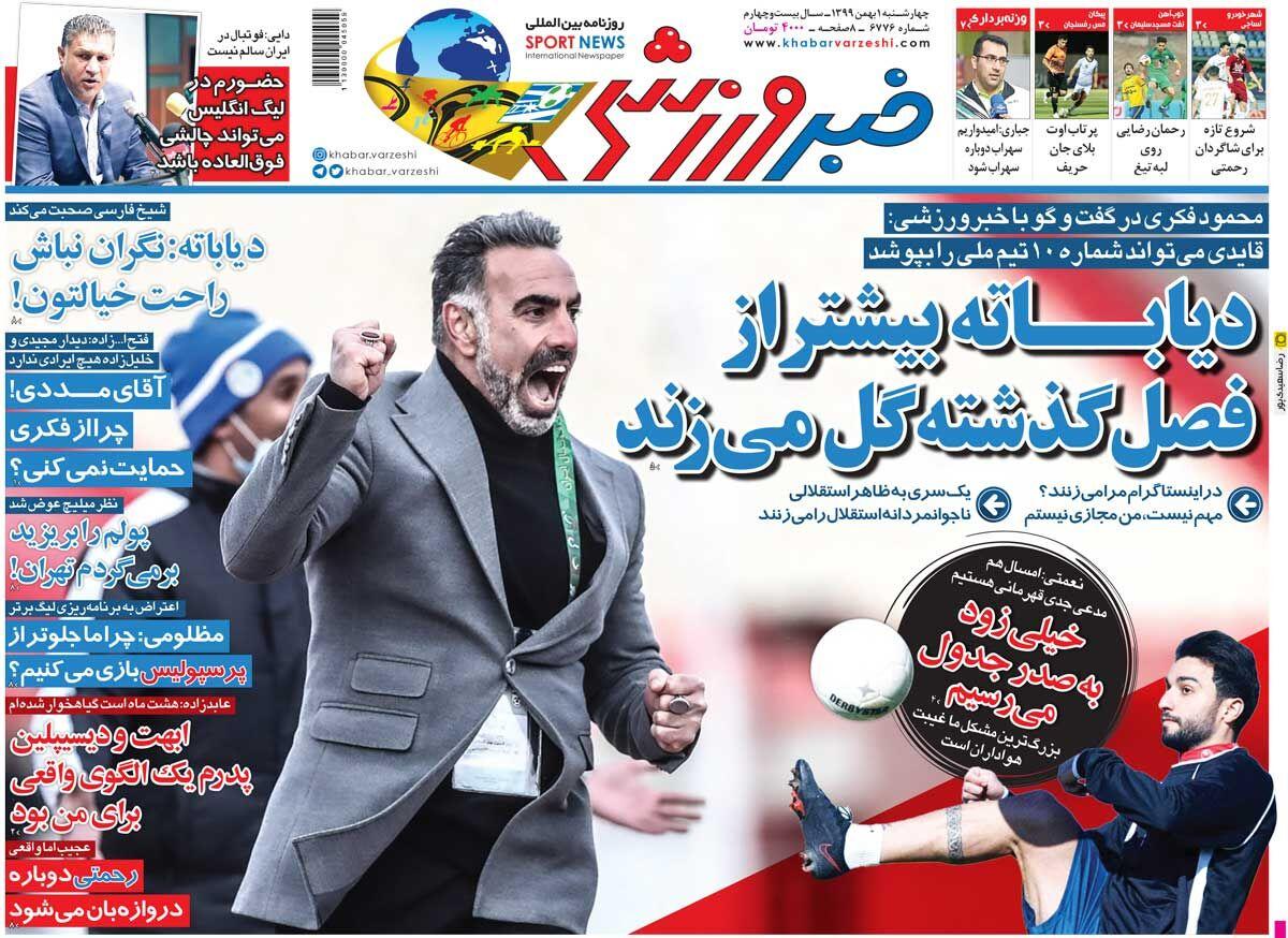 جلد روزنامه خبر ورزشی چهارشنبه ۱ بهمن