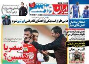 روزنامه ایران ورزشی| مبصر یا تکنسین؟