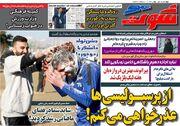 روزنامه شوت| از پرسپولیسیها عذرخواهی میکنم!